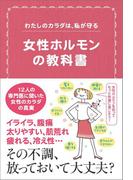 【期間限定価格】女性ホルモンの教科書