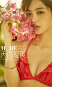 <MORE digital photo book>内田理央「24歳のサマーガール」