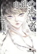 白銀の逃亡者(幻冬舎文庫)