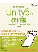 Unity5の教科書