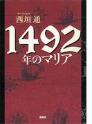 1492年のマリア