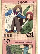 13月のゆうれい(1)(フィールコミックス)