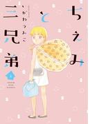 ちぇみと三兄弟(2)(フィールコミックス)