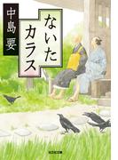 ないたカラス(光文社文庫)