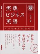 実践ビジネス英語 ニューヨークシリーズベストセレクション (NHK CD BOOK)