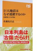 巨大地震はなぜ連鎖するのか 活断層と日本列島