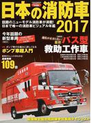日本の消防車 2017 (イカロスMOOK)(イカロスMOOK)