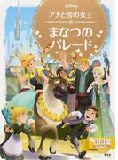 アナと雪の女王 まなつのパレード 2〜4歳向け (ディズニーゴールド絵本)(ディズニーゴールド絵本)