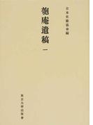 匏庵遺稿 オンデマンド版 1 (続日本史籍協會叢書)