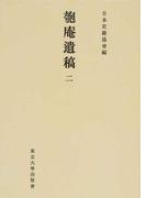 匏庵遺稿 オンデマンド版 2 (続日本史籍協會叢書)
