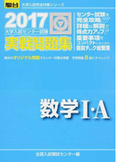 大学入試センター試験実戦問題集数学Ⅰ・A (2017−駿台大学入試完全対策シリーズ)