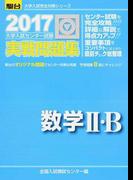 大学入試センター試験実戦問題集数学Ⅱ・B (2017−駿台大学入試完全対策シリーズ)