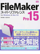 FileMaker Pro 15スーパーリファレンス for Windows & Mac OS
