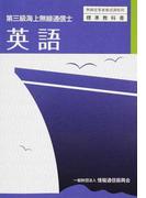 英語 第三級海上無線通信士 3版 (無線従事者養成課程用標準教科書)