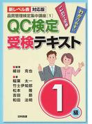 QC検定受検テキスト1級 新レベル表対応版 第2版 (品質管理検定集中講座)