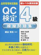 QC検定4級模擬問題集 新レベル表対応版 第2版 (品質管理検定講座)