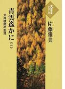 青雲遙かに 大内俊助の生涯 1 (大活字本シリーズ)