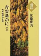 青雲遙かに 大内俊助の生涯 2 (大活字本シリーズ)