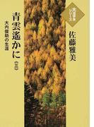 青雲遙かに 大内俊助の生涯 3 (大活字本シリーズ)
