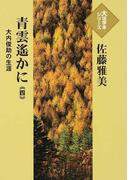 青雲遙かに 大内俊助の生涯 4 (大活字本シリーズ)