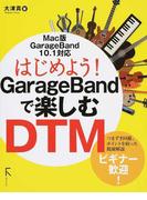 はじめよう!GarageBandで楽しむDTM Mac版GarageBand 10.1対応