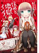 【全1-2セット】住めど地獄のインフェルノ(百合姫コミックス)