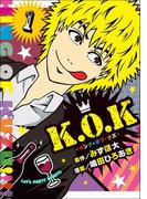 【全1-4セット】K.O.K -キング・オブ・クズ-