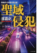 聖域侵犯 (文春文庫 警視庁公安部・青山望)(文春文庫)