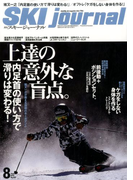 SKI JOURNAL (スキー ジャーナル) 2016年 08月号 [雑誌]