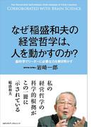 なぜ稲盛和夫の経営哲学は、人を動かすのか?