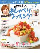 上沼恵美子のおしゃべりクッキング2016年7月号