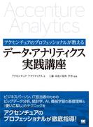 【期間限定価格】アクセンチュアのプロフェッショナルが教えるデータ・アナリティクス実践講座