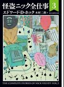 怪盗ニック全仕事3(創元推理文庫)