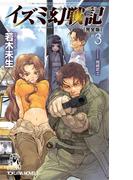 イズミ幻戦記【完全版】3(TOKUMA NOVELS(トクマノベルズ))