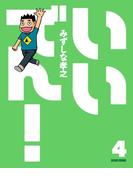いいでん!(4)(ビームコミックス)
