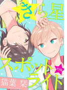 きら星スポットライト 前編【単話売】(aQtto!)