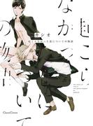 起こらなかった恋についての物語(Canna Comics(カンナコミックス))