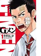 【大増量試し読み版】Gメン 1(少年チャンピオン・コミックス)