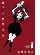 【大増量試し読み版】魔法少女サイト 1(Championタップ!)