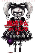 【大増量試し読み版】魔法少女・オブ・ジ・エンド 1(少年チャンピオン・コミックス)