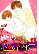 HELP!恋の病気~身代わりに抱かれてもお前が好き~(4)(BL★オトメチカ)