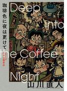 珈琲色に夜は更けて シリーズ小さな喫茶店(ビームコミックス)