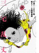 大漁! まちこ船 戦え! 北極警備隊 三宅乱丈 Extra Works(ビームコミックス)