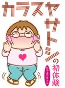 カラスヤサトシの初体験(クロフネコミックス)