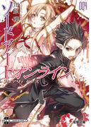 ソードアート・オンライン4 フェアリィ・ダンス(電撃文庫)