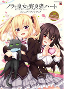 ノラと皇女と野良猫ハート -Nora, Princess, and Stray Cat.- ビジュアルファンブック(TECH GIAN STYLE)