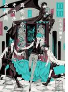 真夜中のオカルト公務員(3)(あすかコミックスDX)