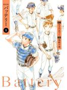 新装版バッテリー(8)(カドカワデジタルコミックス)
