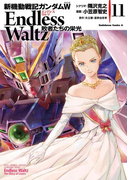 【期間限定価格】新機動戦記ガンダムW Endless Waltz 敗者たちの栄光(11)(角川コミックス・エース)