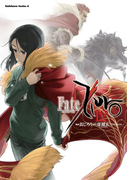 Fate/Zero(12)(角川コミックス・エース)